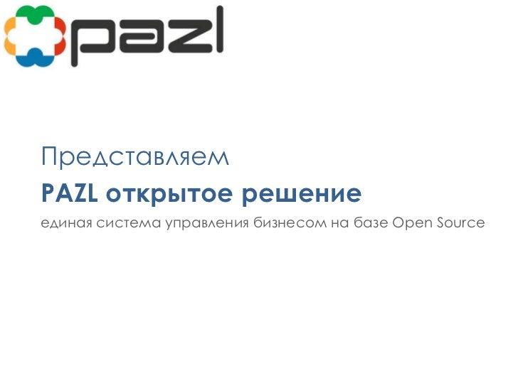 ПредставляемPAZL открытое решениеединая система управления бизнесом на базе Open Source