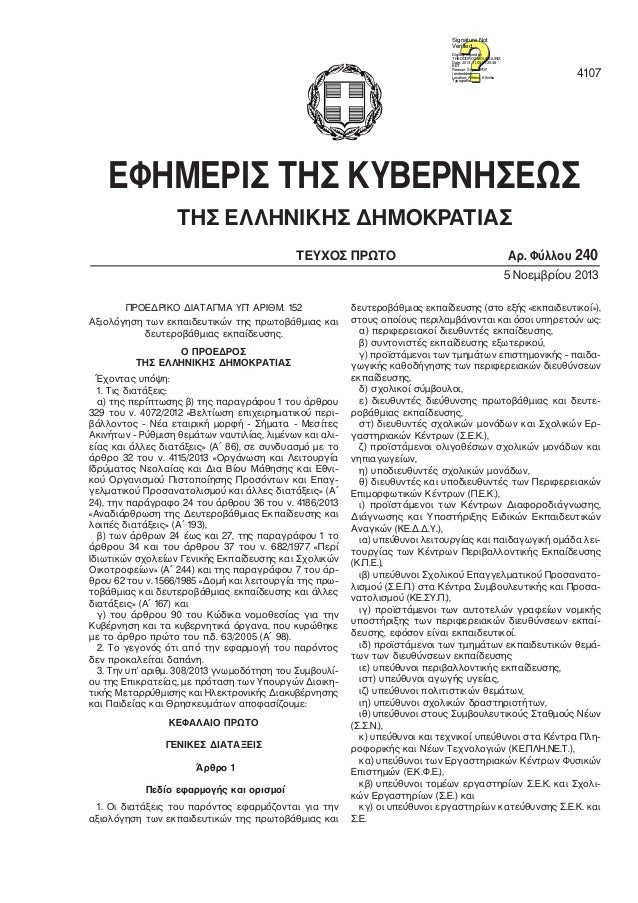 Signature Not Verified Digitally signed by THEODOROS MOUMOURIS Date: 2013.11.05 21:25:48 EET Reason: Signed PDF (embedded)...