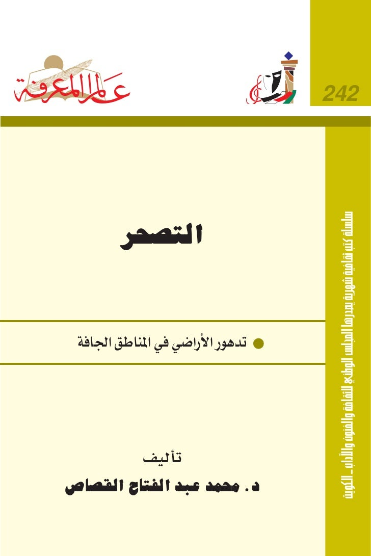 desertification book  on arabic