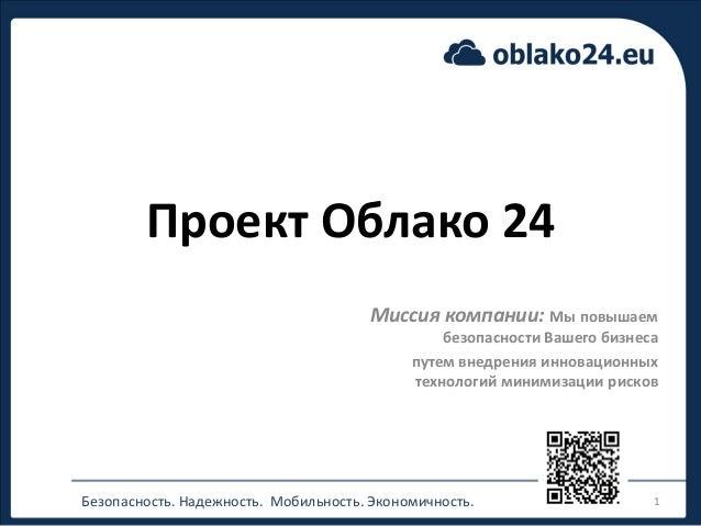 проект облако 24 220613