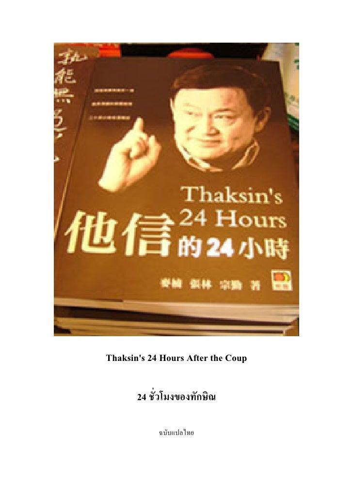 Thaksin's 24 Hours After the Coup         24 ชั่วโมงของทักษิณ              ฉบับแปลไทย