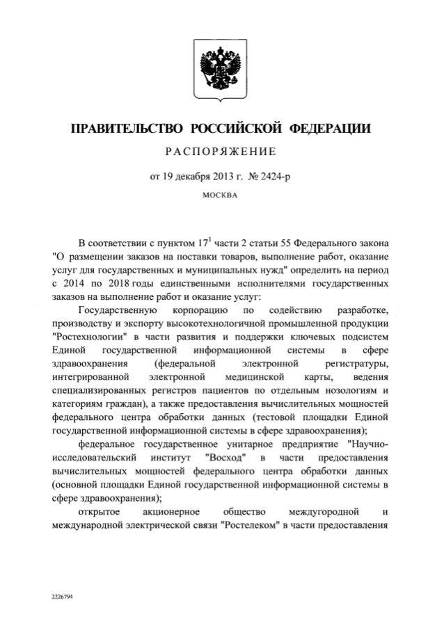 Единый поставщик в сфере ИТ Здравоохранение 2424 р
