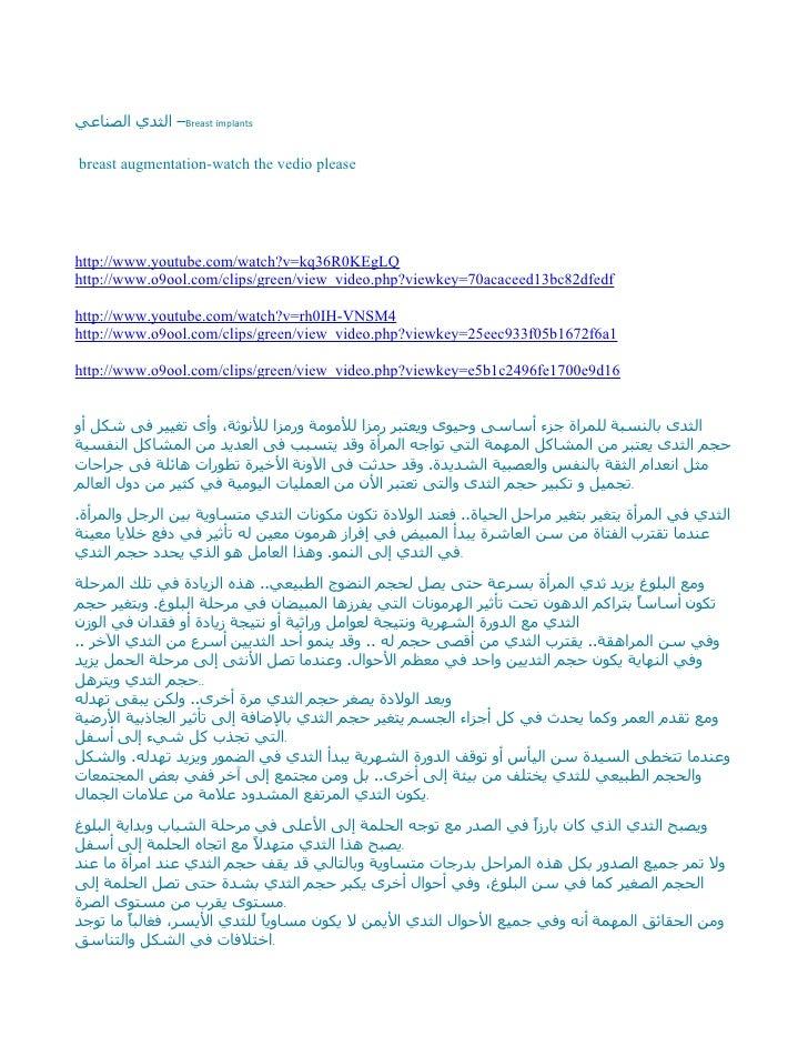 الثدي الصناعي –0--dubai cosmetic clinic-qatar-cosmo clinic-Breast implants