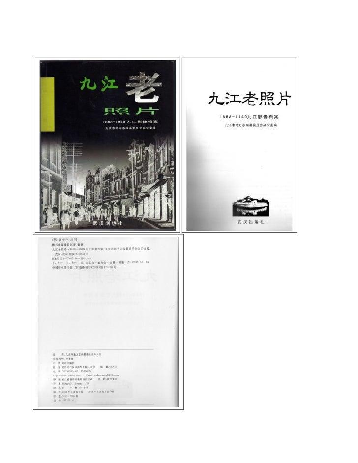 Jujiang Picture Book