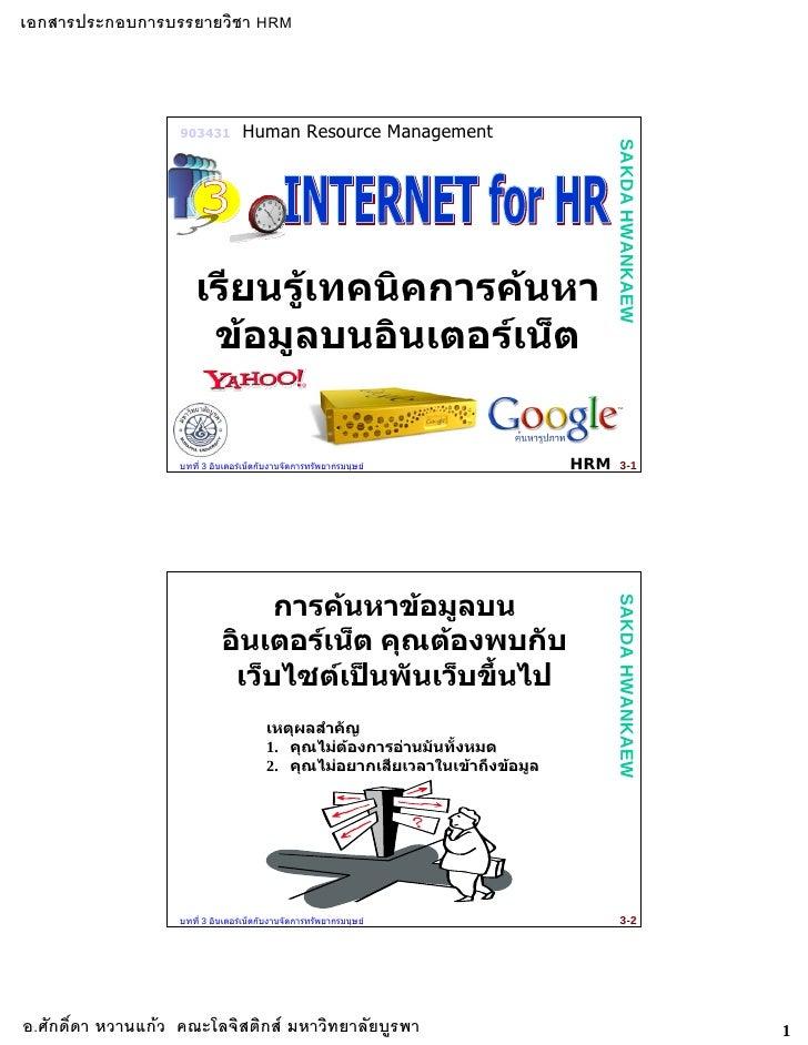 เอกสารประกอบการบรรยายวิชา HRM                       903431         Human Resource Management                              ...