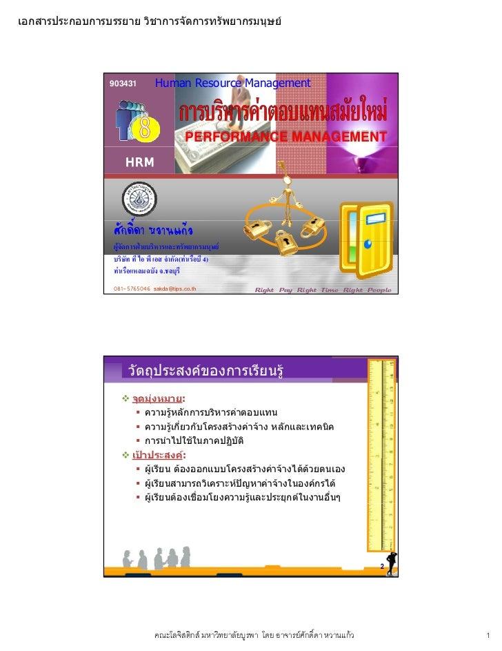 เอกสารประกอบการบรรยาย วิชาการจัดการทรัพยากรมนุษย                      903431         Human Resource Management           ...