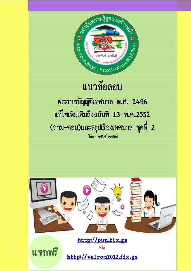 แนวข้อสอบพระราชบัญญัติเทศบาล พ.ศ. 2496 ถามตอบ ชุดที่ 2