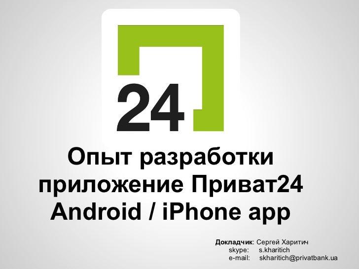 приват24 android i phone app_lviv 220912