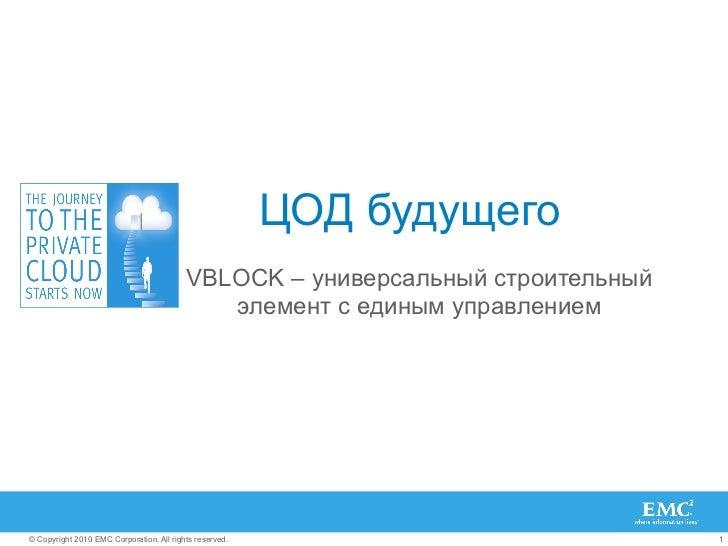 ЦОД будущего                                          VBLOCK – универсальный строительный                                 ...