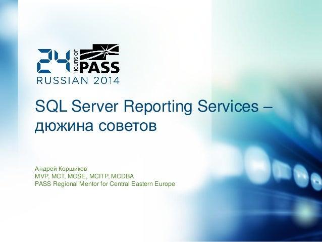 SQL Server Reporting Services - дюжина советов