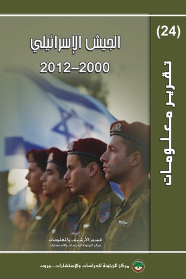 تقرير معلومات                                             (42)اجلي�ش الإ�سرائيلي  0002–2102                       ...