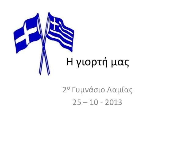 Η γιορτή μασ 2ο Γυμνάςιο Λαμίασ 25 – 10 - 2013