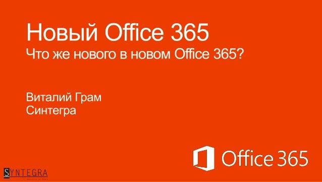 25.09.13 office 365 ru v1