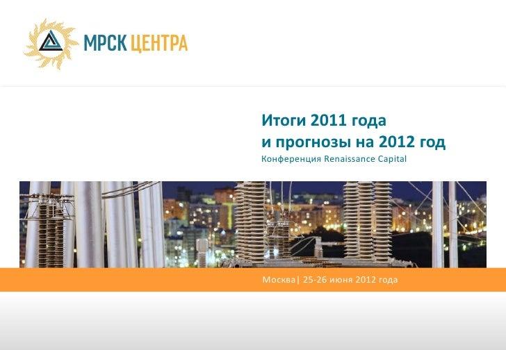Презентация МРСК Центра 16-я конференция Ренессанс Капитал