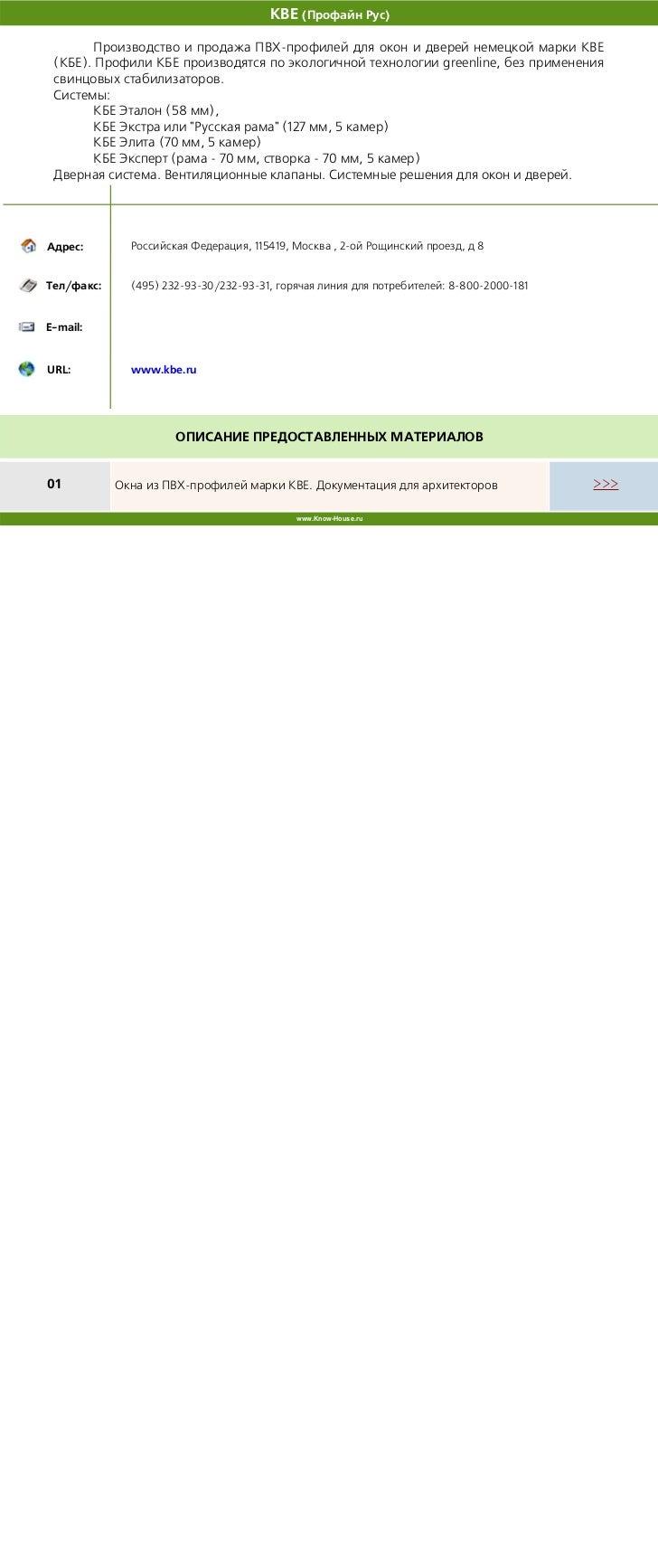KBE (Профайн Рус)        Производство и продажа ПВХ профилей для окон и дверей немецкой марки KBE (КБЕ). Профили КБЕ произ...
