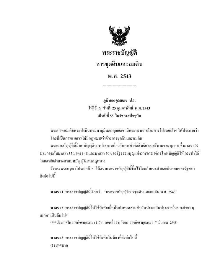 พระราชบัญญัติการขุดดินและถมดิน 2543