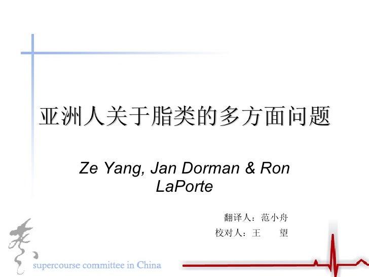 亚洲人关于脂类的多方面问题 Ze Yang, Jan Dorman & Ron LaPorte 翻译人:范小舟 校对人:王  望