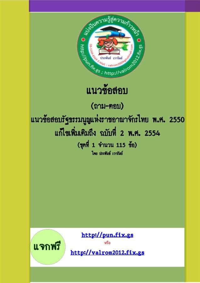 แนวข้อสอบ                      (ถาม-ตอบ)แนวข้อสอบรัฐธรรมนูญแห่งราชอาณาจักรไทย พ.ศ. 2550       แก้ไขเพิ่มเติมถึง ฉบับที่ 2 ...