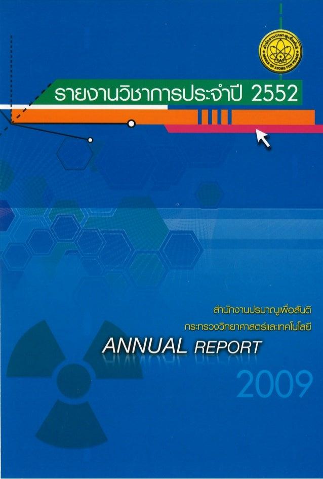 รายงานวิชาการปะจำปี 2552