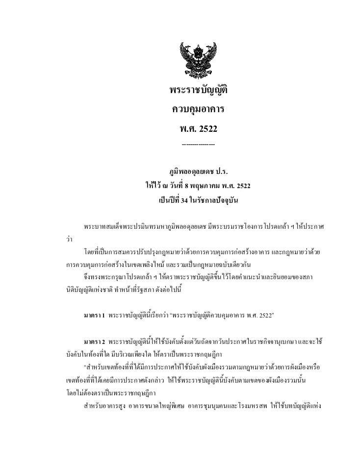 พระราชบัญญัติควบคุมอาคาร 2552