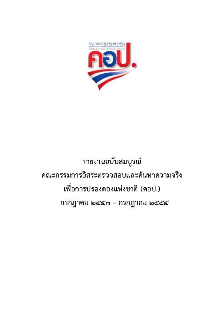 รายงานฉบับสมบูรณ์ คอป.กรกฏาคม 2555