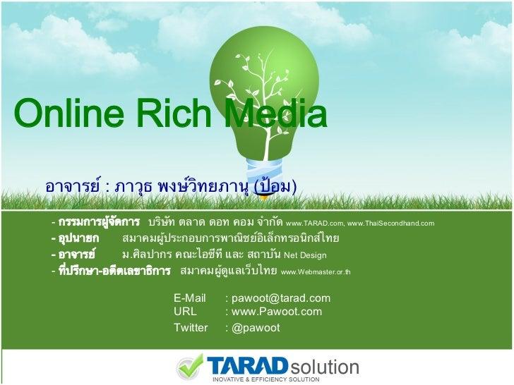 การโฆษณาผ่าน Online Rich Media
