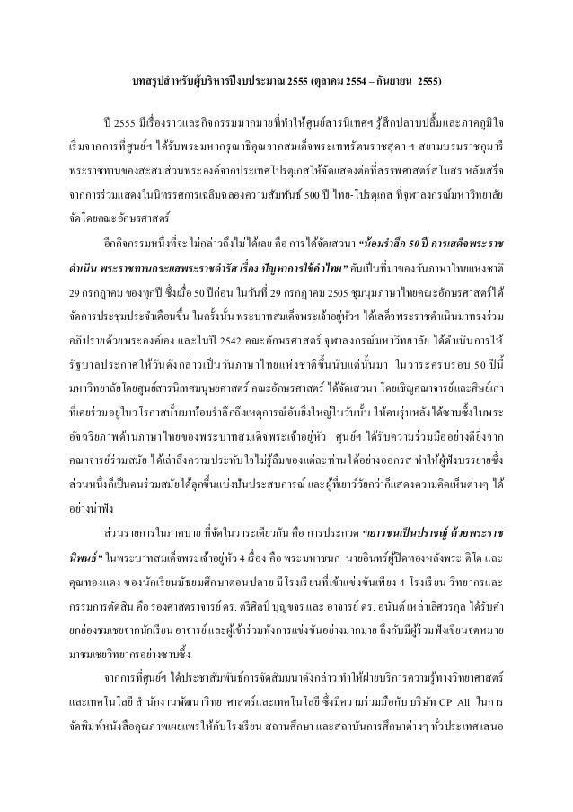บทสรุปสำหรับผู้บริหารปีงบประมาณ 2555 (ตุลาคม 2554 – กันยายน 2555)