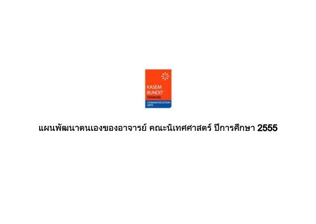 แผนพัฒนาตนเองของอาจารย์ คณะนิเทศศาสตร์ ปีการศึกษา 2555