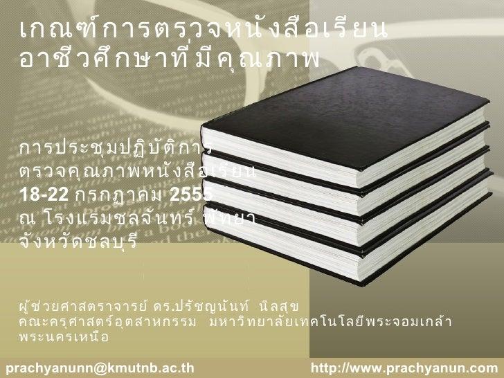 หนังสือเรียน สอศ.2555 2