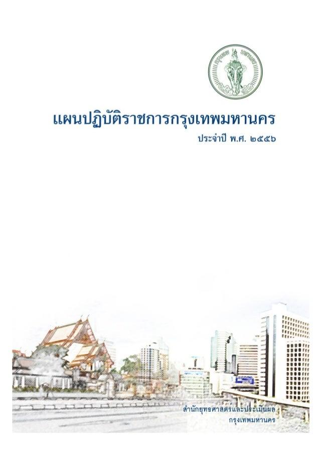 แผนปฎิบัติราชการกรุงเทพมหานครประจำปี 2556