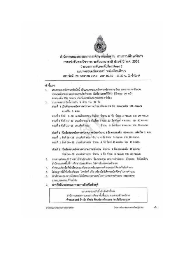 ข้อสอบคณิตศาสตร์นานาชาติ(สพฐ) ปี 2556 ต้นฉบับ