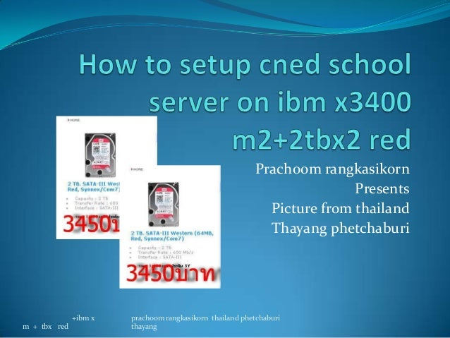 255605131525+how to setting cned school server on ibm x3400 m2+2tbx2 red