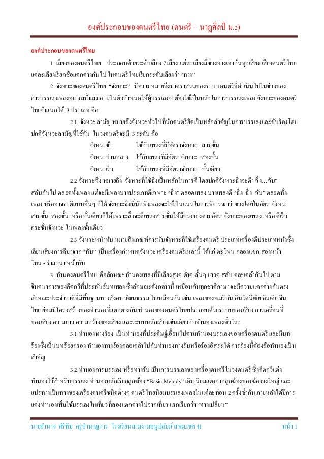 องค์ประกอบของดนตรีไทย (ดนตรี – นาฎศิลป์ ม.2)นายอานาจ ศรีทิม ครูชานาญการ โรงเรียนสามง่ามชนูปถัมภ์ สพม.เขต 41 หน้า 1องค์ประก...