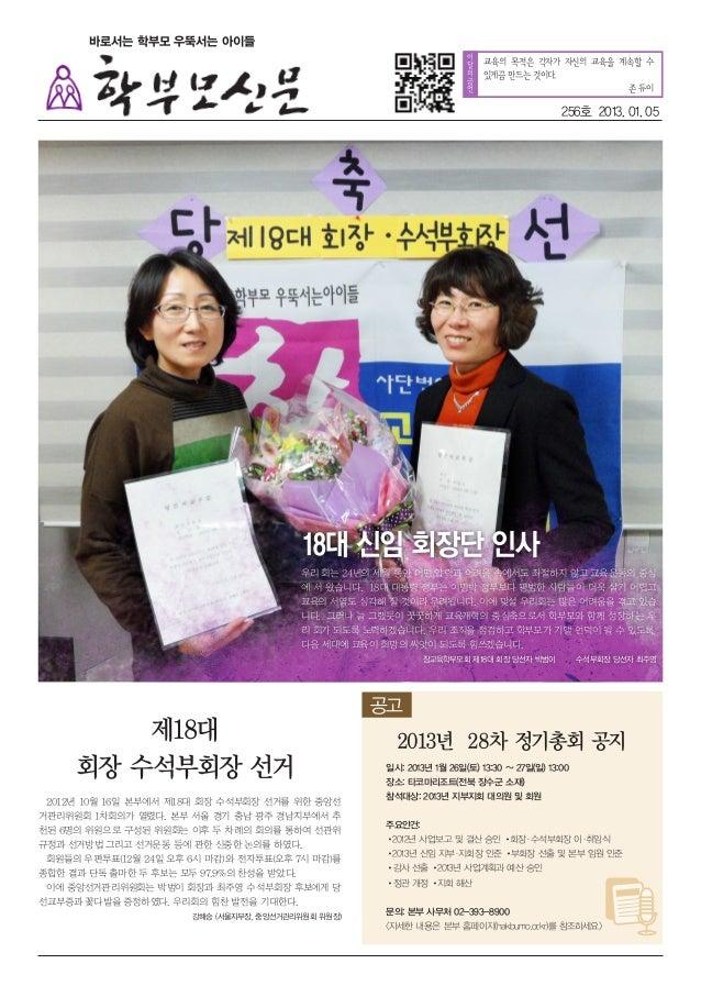 학부모신문 256호 (20130105)