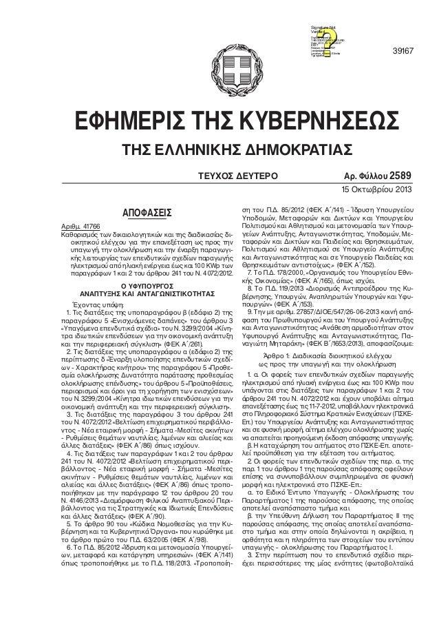 ΥΑ 41766/26-09-2013, ΦΕΚ Β 4589/15-10-2013
