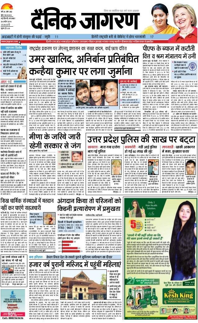 Dainik Jagran Epaper Today