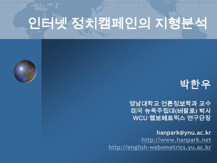 인터넷정치연구소개(25 Nov2009)행정대학원2009년12월3일강의