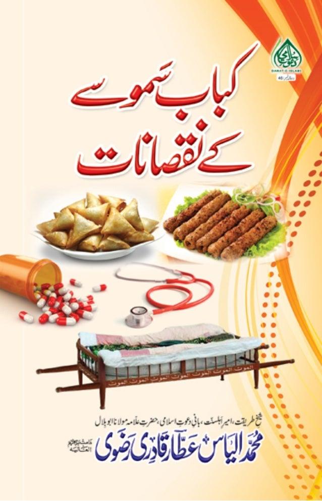 www.dawateislami.net