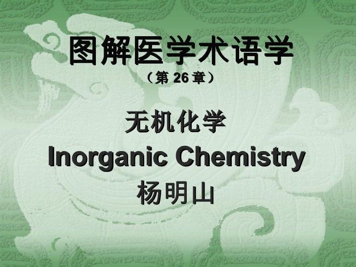 系统 图解术语-26-无机化学