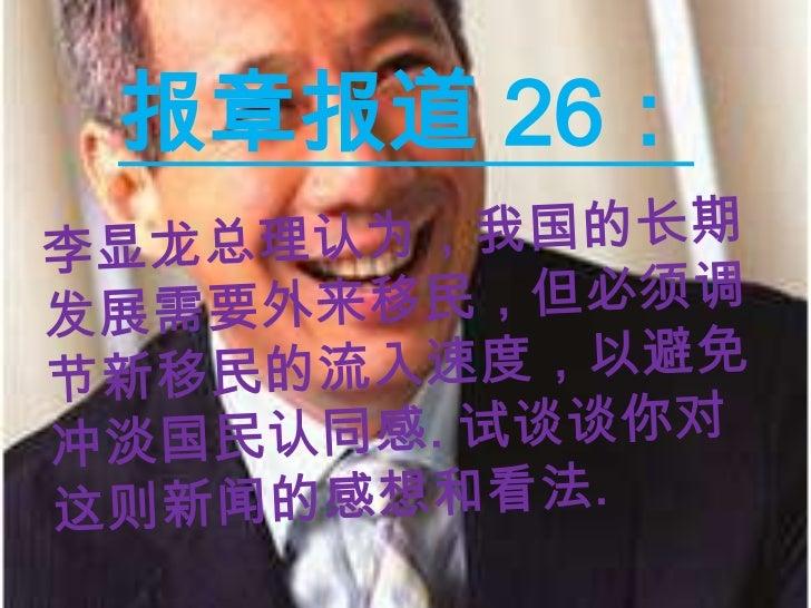 报章报道26