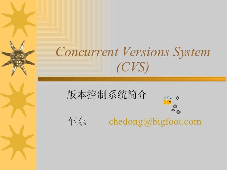 Concurrent Versions System (CVS) 版本控制系统简介 车东  [email_address]