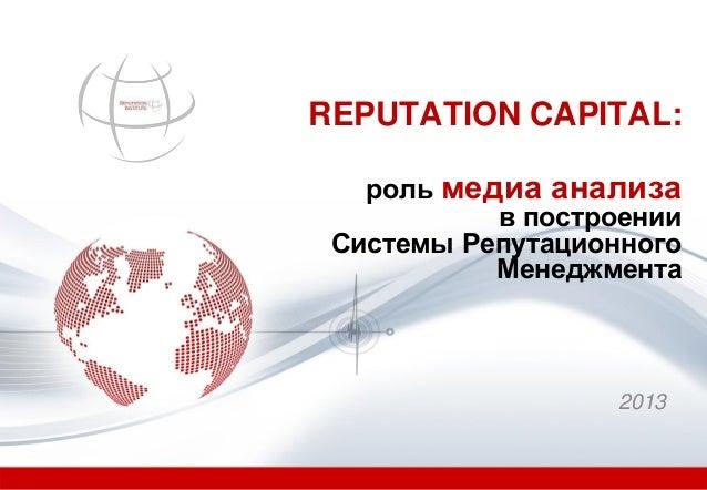 REPUTATION CAPITAL: роль медиа анализа в построении Системы Репутационного Менеджмента  2013