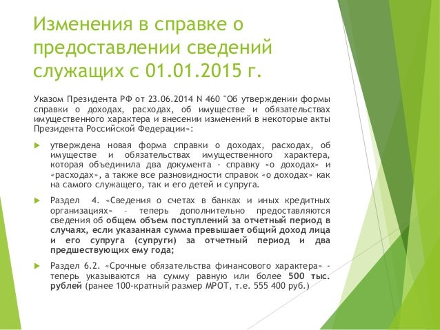 Указ президента 460 от 23.06.2014 образец заполнения