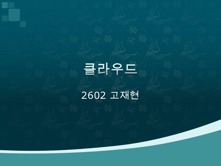 2602 고재현