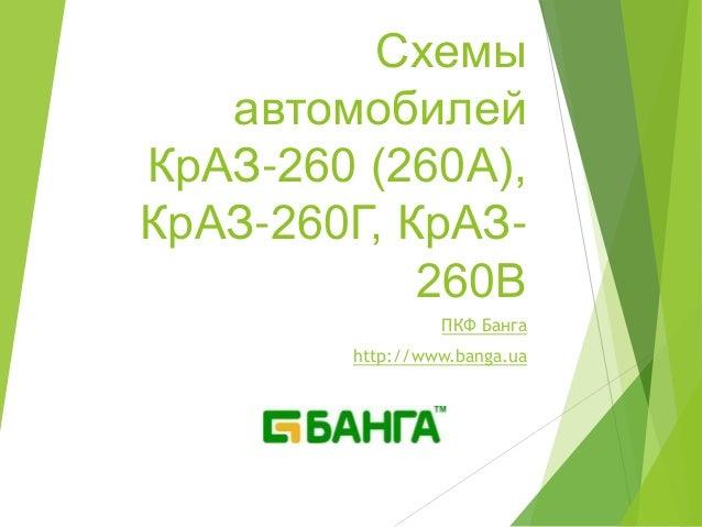 Схемы автомобилей КрАЗ-260