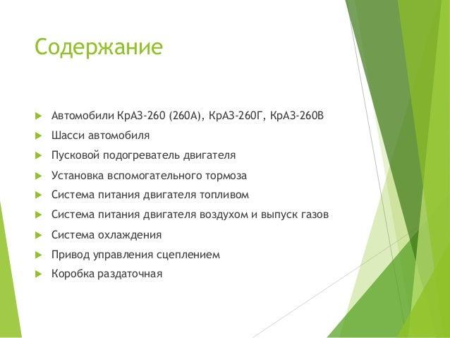 Автомобили КрАЗ-260 (260А)