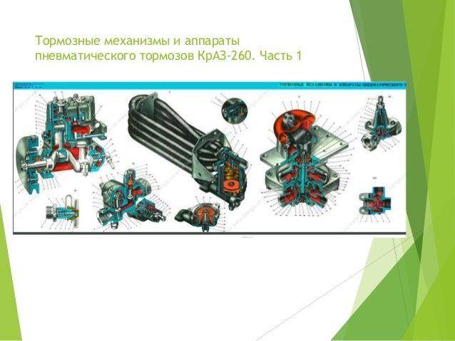 тормозов КрАЗ-260.