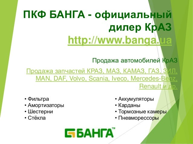 Продажа автомобилей КрАЗ