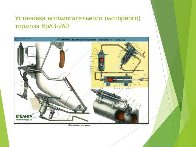 двигателя КрАЗ- 260; 9.