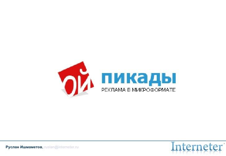 Руслан Ишмаметов ,   [email_address]